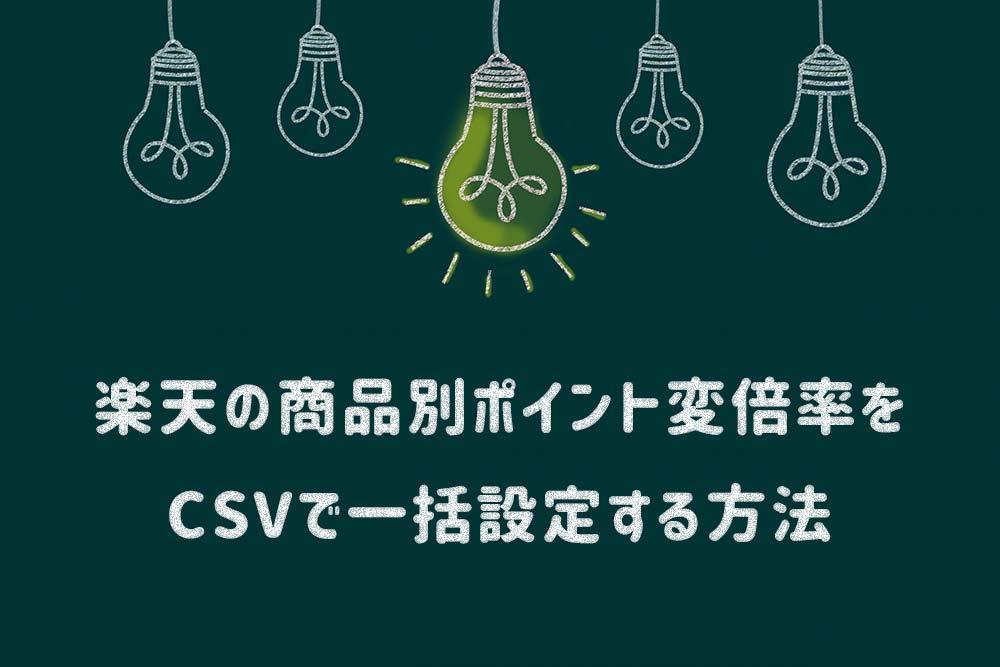 楽天RMS商品別ポイント変倍率をCSVで一括設定する方法