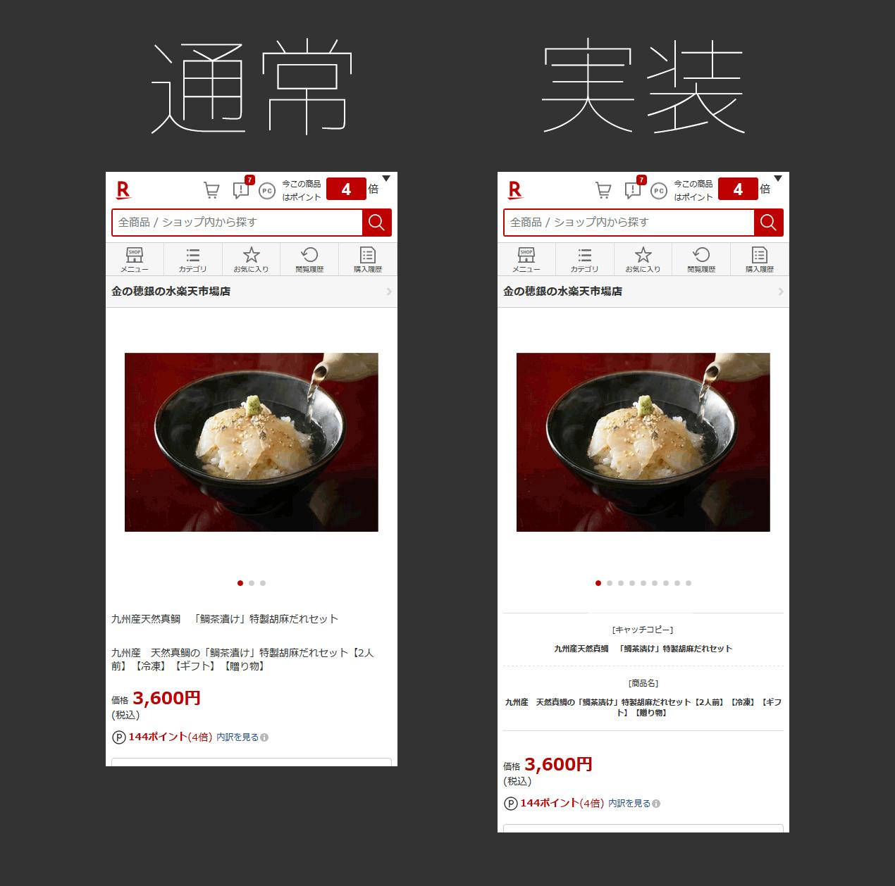 スマホ商品ページ商品名とキャッチコピーカスタマイズ例-楽天