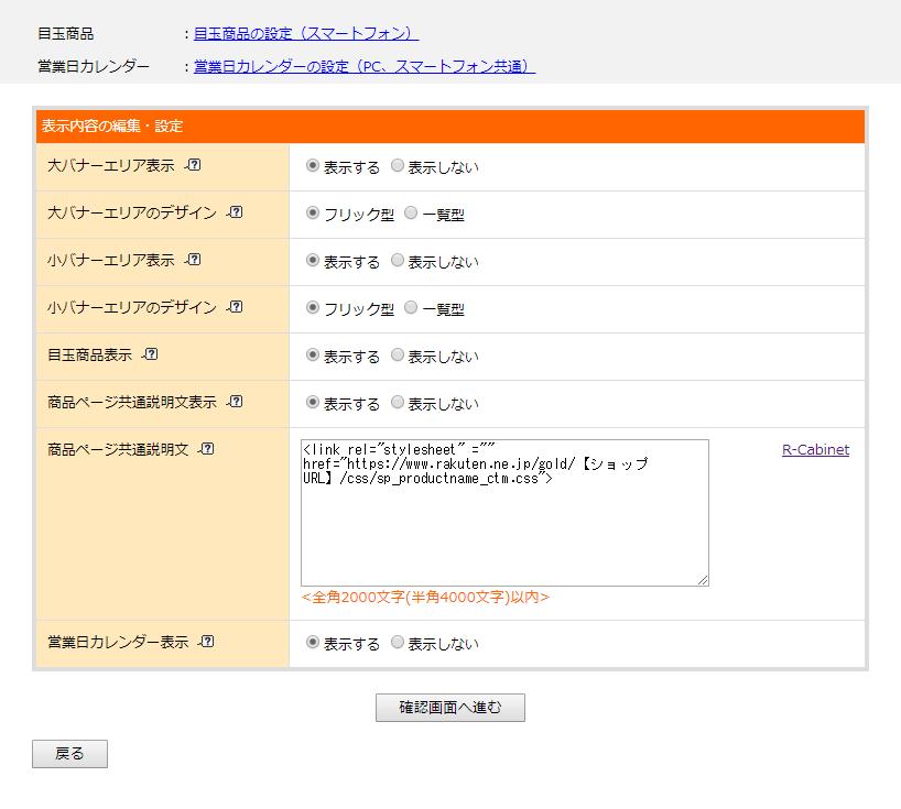 禁止タグ突破裏技を使い、楽天RMSにCSSファイルを読み込む