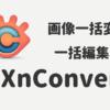 画像の保存形式・拡張子 一括変換にはXnConvert! – Jill Tone Blog